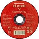 Диск отрезной по металлу прямой ELITECH 1820.014800, Ø125х1,2х22мм (10 шт) (арт. 184656)