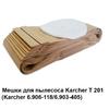 Мешки пылесборники для пылесоса Karcher T 201 с фильтром  6.903-405.0